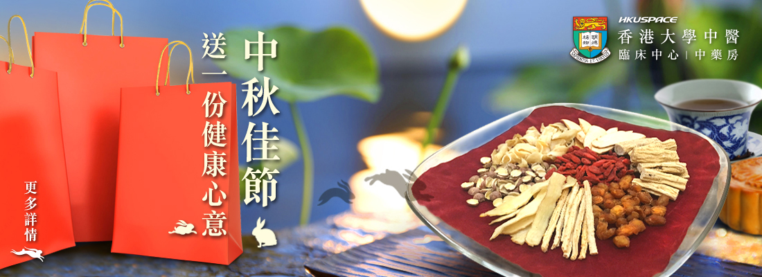 Chinese Medicine for Mid Autumn Festival