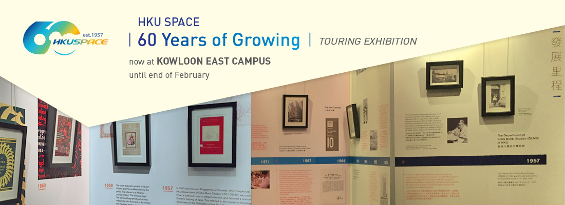 60 Years of Growing Touring Exhibition