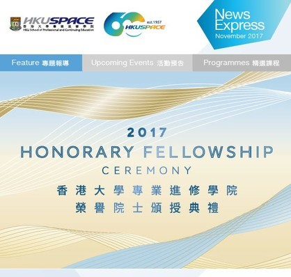 HKU SPACE Honorary Fellowship Ceremony 2017