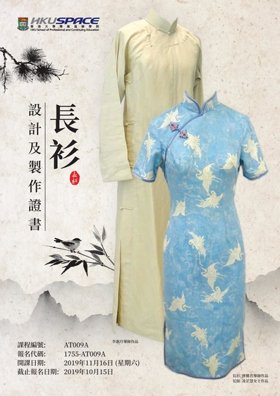 Information Seminar of Certificate in Cheongsam Design and Production