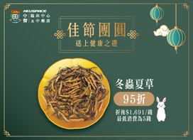 Chinese Medicine Clinics and Pharmacy Mid-autumn Festival promotion