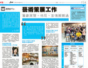 Ming Pao JUMP Interview - Diploma in Visual Arts