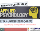 (Newspaper Interview) Executive Certificate in Applied Psychology