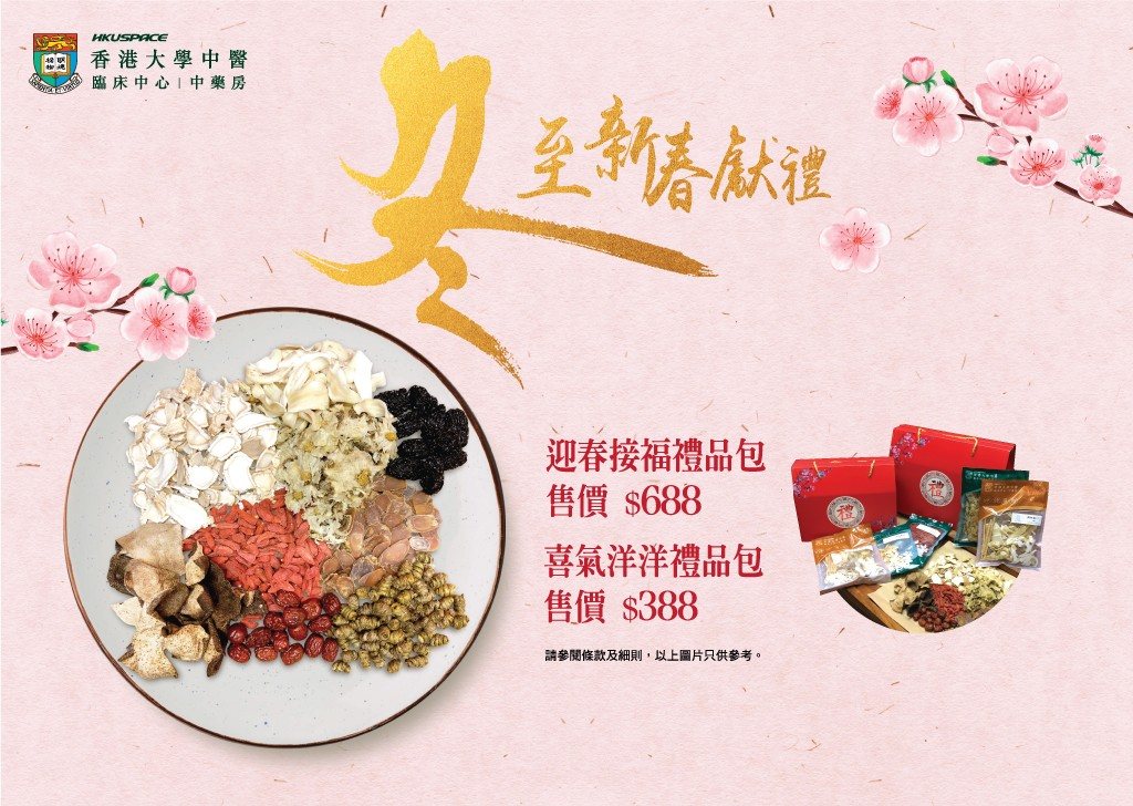 Winter and CNY Promotion of Chinese Medicine Clinics